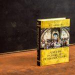 Линьков Е.С. Лекции разных лет по философии купить