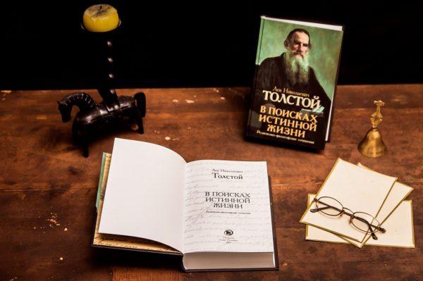 Толстой Л.Н. Издательство Умозрение