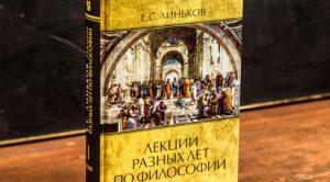 Линьков Лекции разных лет по философии Т1