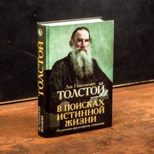 Толстой В поисках истинной жизни 2015
