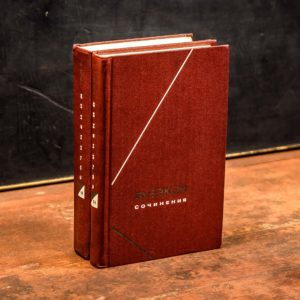 Бэкон Сочинения в 2 томах