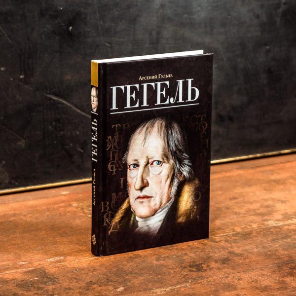 Гегель. Гулыга А.В.