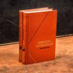 Кузанский Н. Сочинения в 2 томах