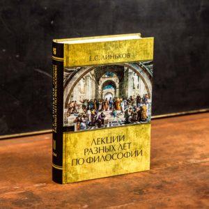 Линьков Е.С. Лекции разных лет по философии. Т.2 скачать