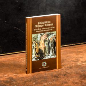 Мартин Лютер книга Теология Тевтоника