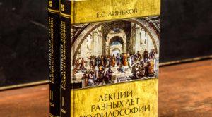 Линьков Издательство Умозрение Лекции по философии