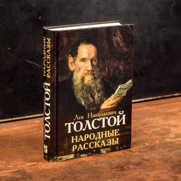 Толстой Народные рассказы купить