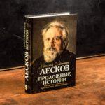Лесков Проложные истории Издательство Умозрение