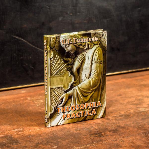 Гихтель Theosophia practica