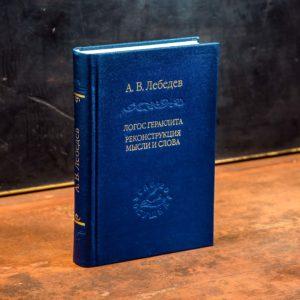 Лебедев Логос Гераклита