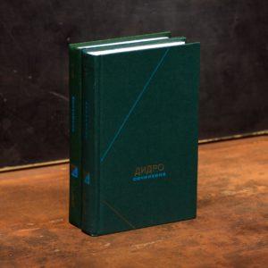 Дидро Сочинения в 2 томах