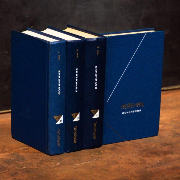Лейбниц. Сочинения в 4 томах