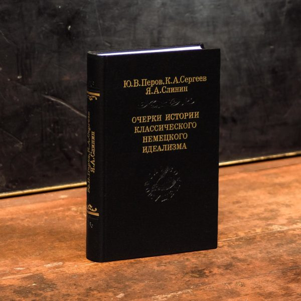 Перов, Сергеев, Слинин. Очерки истории классического немецкого идеализма