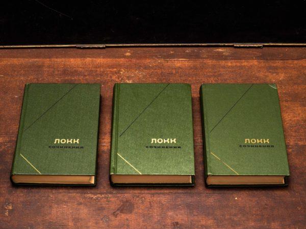 Локк Сочинения в трех томах