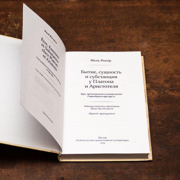 Рикёр П. Бытие, сущность и субстанция у Платона и Аристотеля