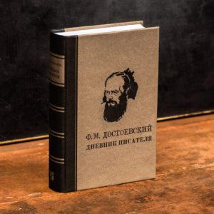 Достоевский Ф.М. Дневник писателя. 2020