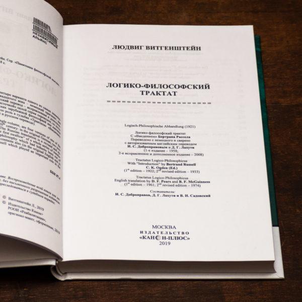 Витгенштейн логико-философский трактат