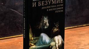 Вавилов А. Дух и безумие. Диалектика ночи в философии Гегеля