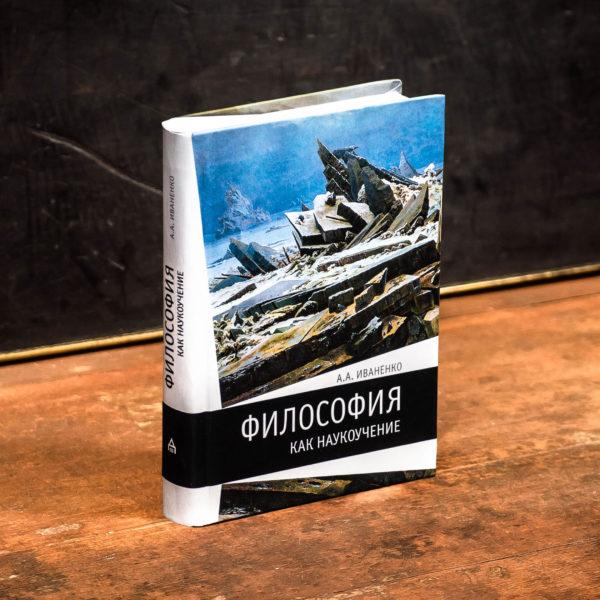 Иваненко Философия как наукоучение