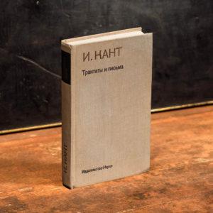 Кант. Трактаты и письма