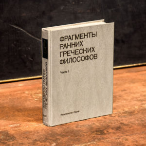 Фрагменты ранних греческих философов