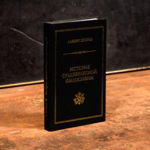Штекль История средневековой философии