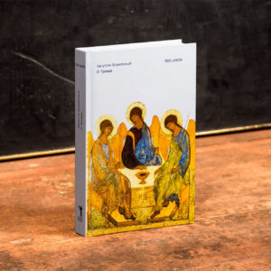 Августин. О Троице