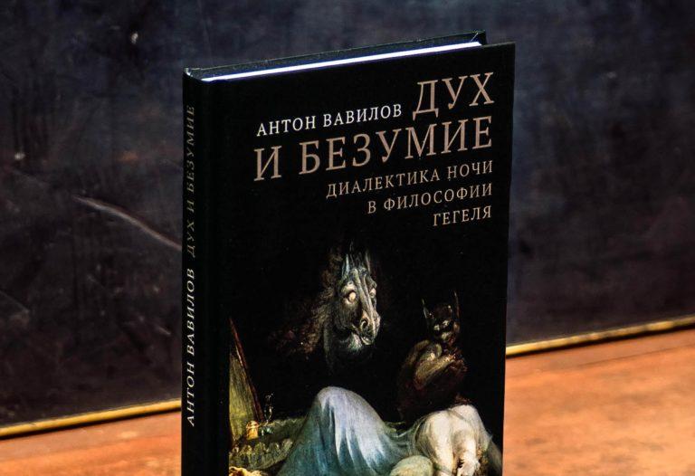 Вавилов Дух и безумие 2019