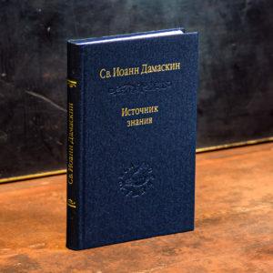 Дамаскин Источник знания. Слово о сущем. Наука.