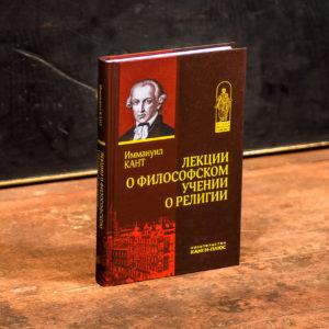 Кант. Лекции о философском учении о религии