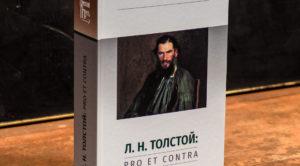 Толстой Л.Н. Pro et contra