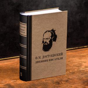 Достоевский Ф.М. Дневник писателя купить