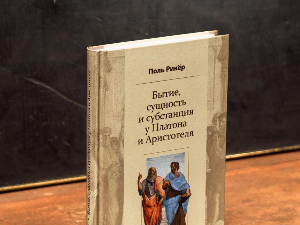 Рецензия на книгу Рикёра П. Бытие, сущность и субстанция у Платона и Аристотеля