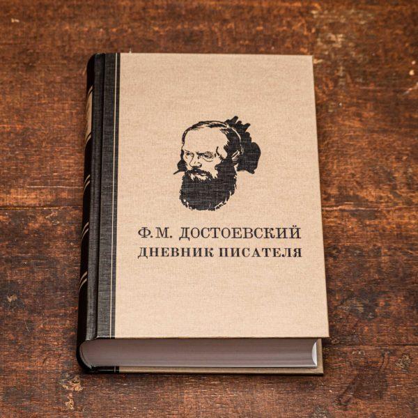 Достоевский Ф.М. Дневник писателя. Умозрение. 2020