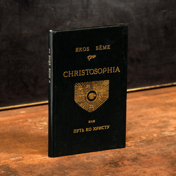 Бёме Christosophia или Путь ко Христу