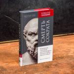 Гвардини Романо Смерть Сократа