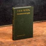 Гегель Феноменология Духа. Издательство Наука 2010
