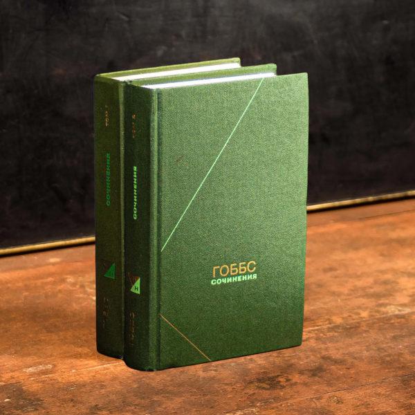 Гоббс. Сочинения в 2 томах