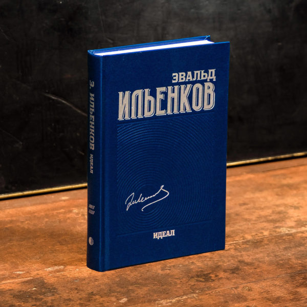 Ильенков Э. Собрание сочинений. Т.3 Идеал