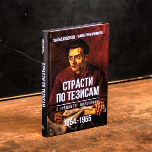 Ильенков Страсти по тезисам о предмете философии. 1954-1955
