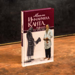 Мысли Иммануила Канта, выбранные Л.Н. Толстым