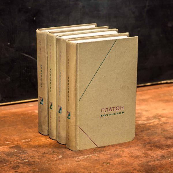 Платон. Сочинения в трех томах (четырех книгах). Серия: Философское наследие