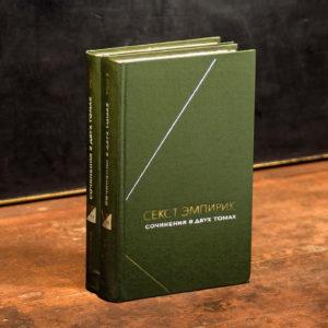 Секст Эмпирик. Сочинения в 2-х томах.