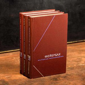 Фейербах Людвиг. Собрание сочинений в трех томах