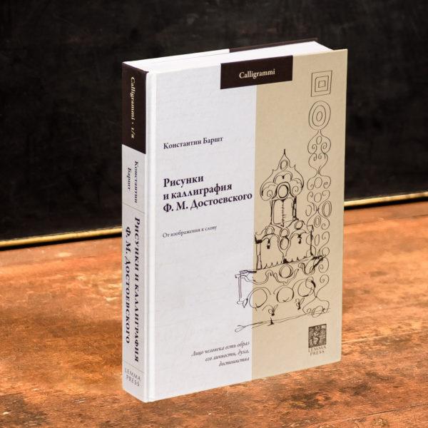Баршт. Рисунки и каллиграфия Достоевского. 2016