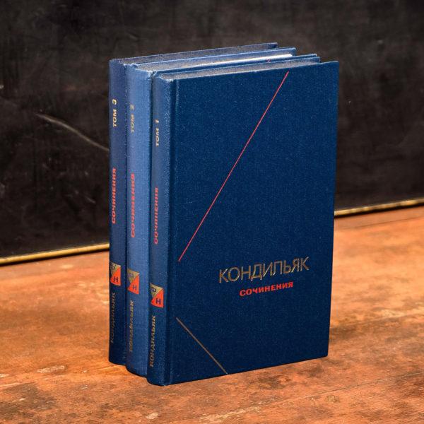 Кондильяк Э. Б. Сочинения в трех томах. Философское наследие