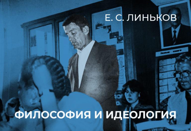 Линьков Е.С. Философия и идеология