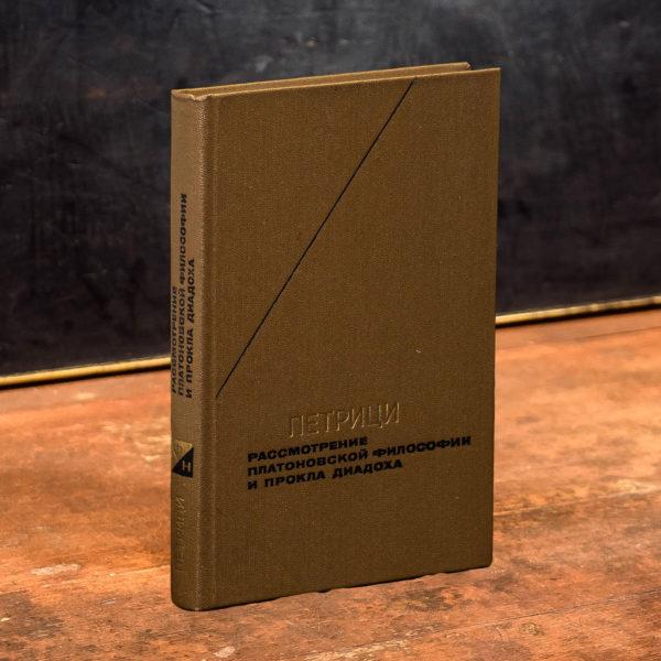 Петрици И. Рассмотрение платоновской философии и Прокла Диадоха. Философское наследие