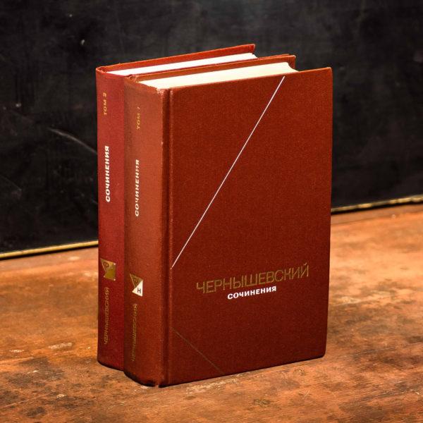 Чернышевский Сочинения в 2 томах
