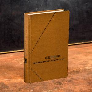 Шеллинг Философия искусства Философское наследие